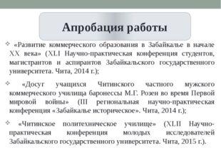 Апробация работы «Развитие коммерческого образования в Забайкалье в начале XX