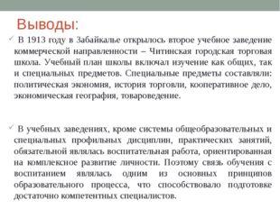 Выводы: В 1913 году в Забайкалье открылось второе учебное заведение коммерчес
