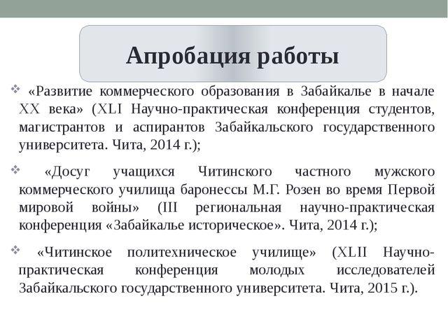 Апробация работы «Развитие коммерческого образования в Забайкалье в начале XX...