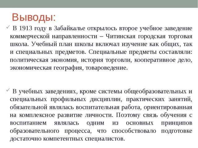 Выводы: В 1913 году в Забайкалье открылось второе учебное заведение коммерчес...
