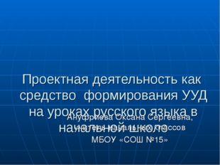 Проектная деятельность как средство формирования УУД на уроках русского язык