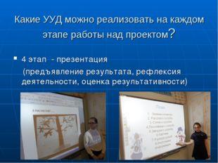 Какие УУД можно реализовать на каждом этапе работы над проектом? 4 этап - пре
