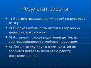 Результат работы: 1) Систематизация знаний детей по русскому языку; 2) Высока