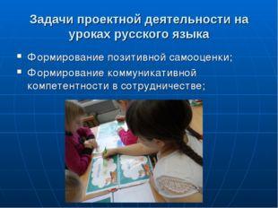 Задачи проектной деятельности на уроках русского языка Формирование позитивно