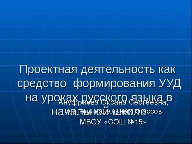 Проектная деятельность как средство формирования УУД на уроках русского язык...