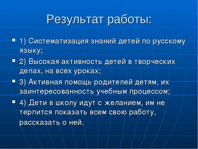 Результат работы: 1) Систематизация знаний детей по русскому языку; 2) Высока...