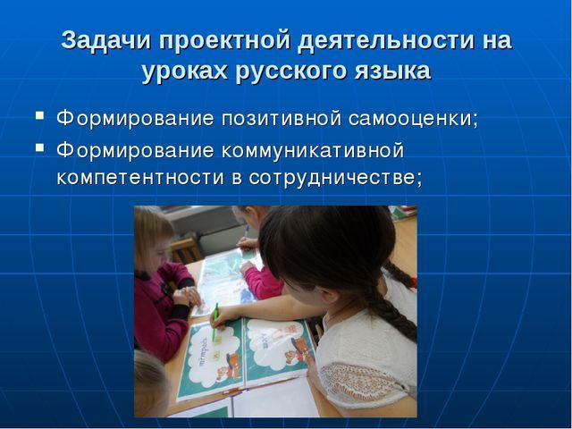 Задачи проектной деятельности на уроках русского языка Формирование позитивно...
