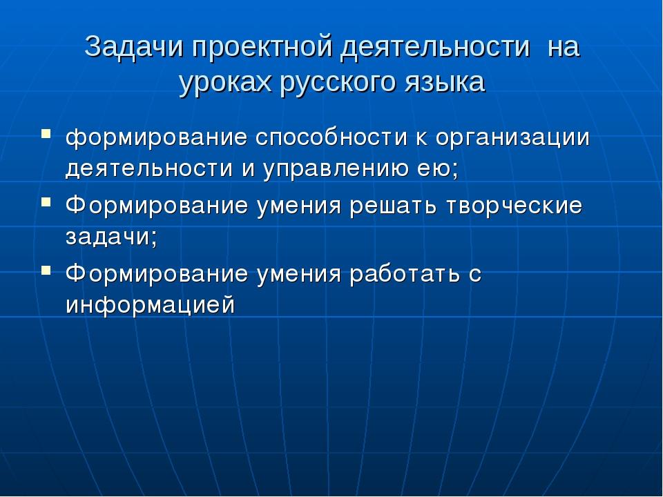 Задачи проектной деятельности на уроках русского языка формирование способнос...