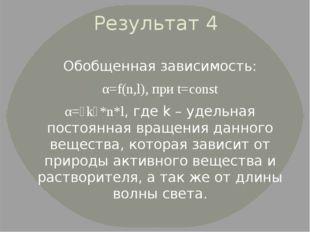 Результат 4 Обобщенная зависимость: α=f(n,l), при t=const α=˂k˃*n*l, где k –