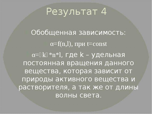 Результат 4 Обобщенная зависимость: α=f(n,l), при t=const α=˂k˃*n*l, где k –...