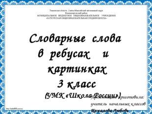 Словарные слова в ребусах и картинках 3 класс (УМК «Школа России») Тюменская