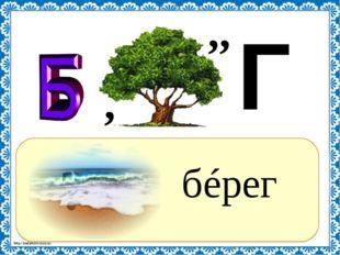 ? бéрег , ,, Г http://linda6035.ucoz.ru/
