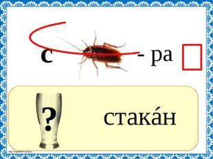 ? стакáн с - ра http://linda6035.ucoz.ru/
