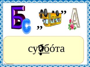 ? суббóта ,, ,, http://linda6035.ucoz.ru/