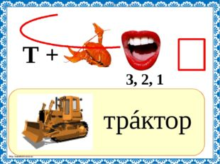 ? трáктор Т + 3, 2, 1 http://linda6035.ucoz.ru/