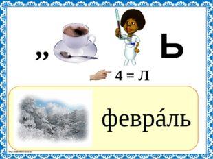? феврáль ,, Ь 4 = Л http://linda6035.ucoz.ru/