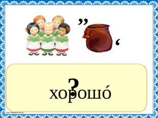 ? хорошó ,, , http://linda6035.ucoz.ru/