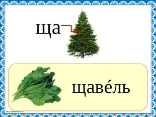 ? щавéль ща http://linda6035.ucoz.ru/