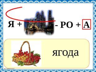? ягода Я + - РО + А http://linda6035.ucoz.ru/