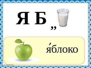 ? яблоко Я Б ,, http://linda6035.ucoz.ru/