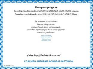 Интернет-ресурсы: Рамка http://img-fotki.yandex.ru/get/9254/112424586.92e/0_d