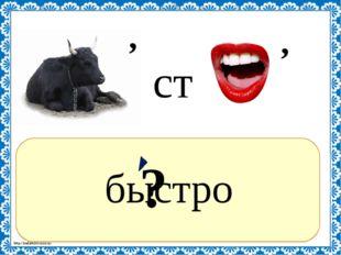 ? быстро ст , , http://linda6035.ucoz.ru/