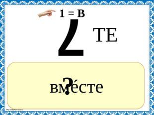 ? вмéсте ТЕ 1 = В 7 http://linda6035.ucoz.ru/