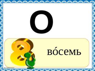 ? вóсемь 7 О http://linda6035.ucoz.ru/