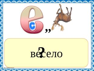 ? вéсело ,, http://linda6035.ucoz.ru/