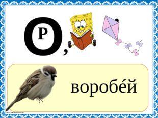 ? воробéй О Р , ,, http://linda6035.ucoz.ru/