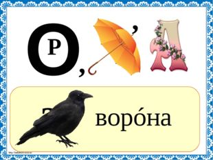 ? ворóна , , О Р http://linda6035.ucoz.ru/