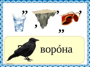? ворóна ,, , , ,, , http://linda6035.ucoz.ru/
