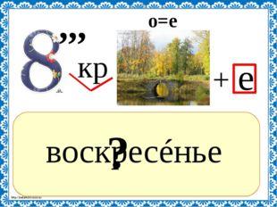 ? воскресéнье о=е + е ,,, кр http://linda6035.ucoz.ru/