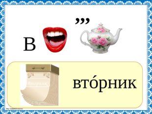 ? втóрник 3, 2, 1 В ,,, вторник http://linda6035.ucoz.ru/
