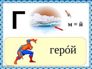 ? герóй м = й Г http://linda6035.ucoz.ru/