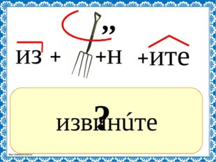 ? извинúте из + ,, +н +ите http://linda6035.ucoz.ru/