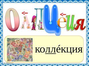 ? коллéкция http://linda6035.ucoz.ru/