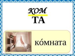 ? кóмната ТА КОМ http://linda6035.ucoz.ru/