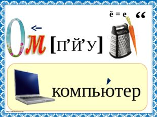 ? компьютер [П Й У] , , ё = е ,, http://linda6035.ucoz.ru/