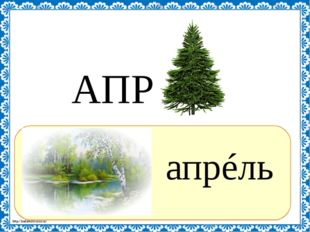 ? апрéль АПР http://linda6035.ucoz.ru/