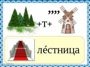 ? лéстница ,,,, +т+ http://linda6035.ucoz.ru/