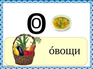 ? óвощи о о http://linda6035.ucoz.ru/