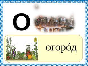? огорóд О http://linda6035.ucoz.ru/