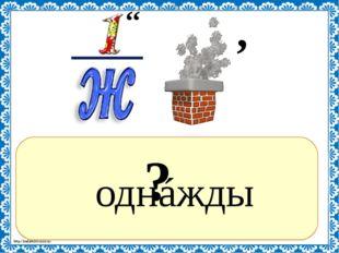 ? однáжды , ,, http://linda6035.ucoz.ru/