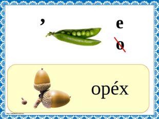 ? орéх , ео http://linda6035.ucoz.ru/