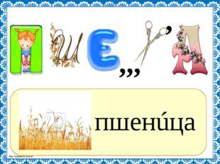 ? пшенúца ,,, , http://linda6035.ucoz.ru/