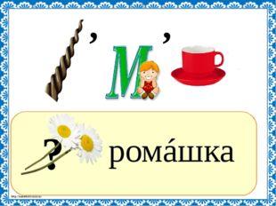 ? ромáшка , , http://linda6035.ucoz.ru/