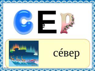 ? сéвер Е е http://linda6035.ucoz.ru/