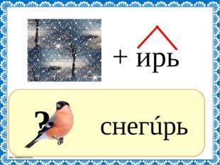 ? снегúрь + ирь http://linda6035.ucoz.ru/