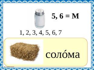 ? солóма 5, 6 = М 1, 2, 3, 4, 5, 6, 7 http://linda6035.ucoz.ru/